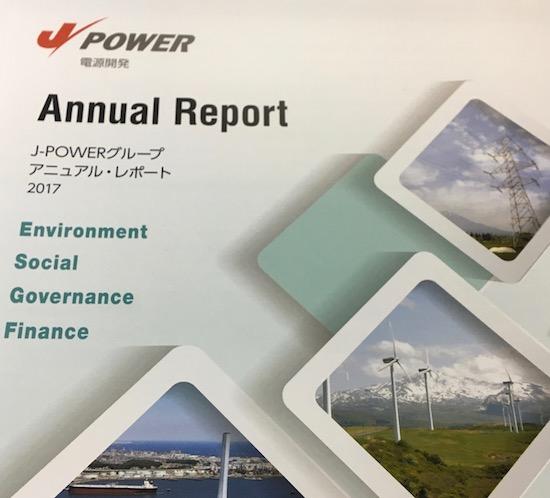 9513電源開発アニュアルレポート