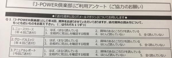 9513J-POWER倶楽部アンケート