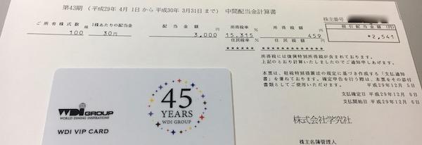 9769学究社中間配当金