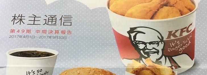 9873日本KFC配当金受領日記