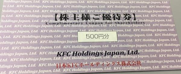 9873日本KFC2018年3月権利確定分株主優待券