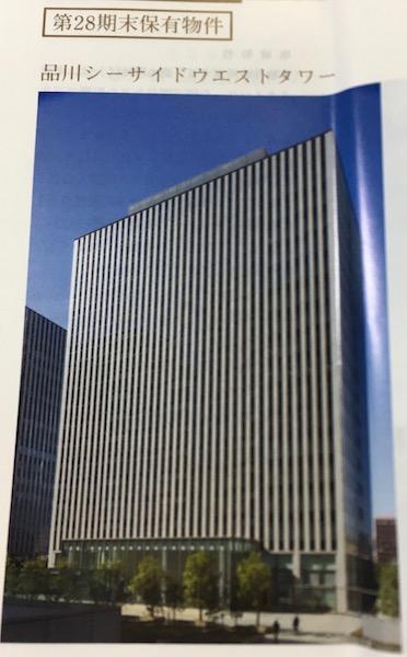 グローバルワン不動産投資法人 品川シーサイドウエストタワー