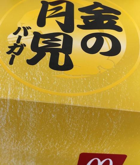 2702日本マクドナルド金の月見バーガー