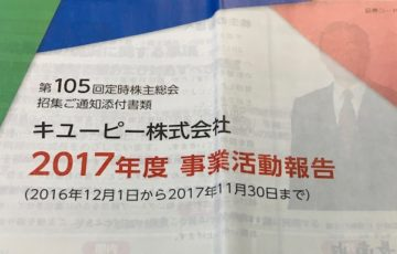 2809キユーピー配当金受領日記