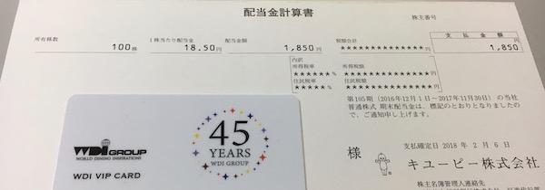 2809キユーピー期末配当金