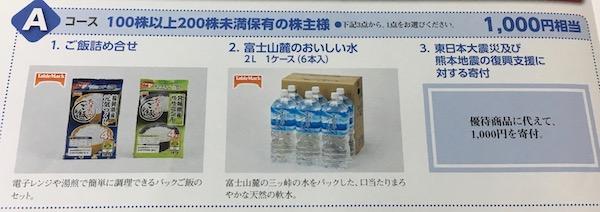 2914日本たばこ産業株主優待1