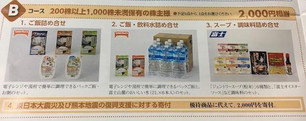 2914日本たばこ産業株主優待2