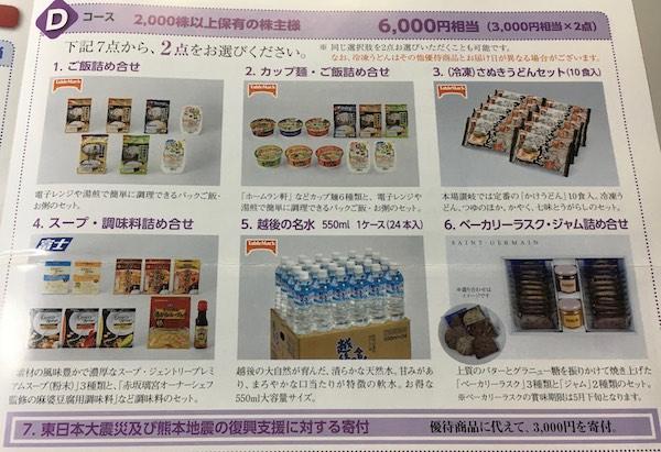 2914日本たばこ産業株主優待4