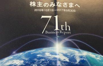 3176三洋貿易配当金受領日記