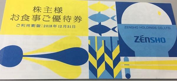 7550ゼンショーHD株主優待券