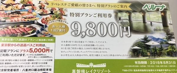 8887リベレステ株主優待
