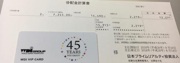 8955日本プライムリアルティ2018年6月期受取分配金