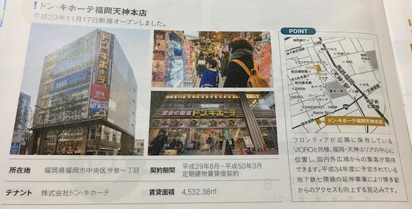 8964ドンキホーテ福岡天神本店