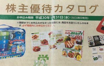 9470学研HD株主優待カタログ紹介