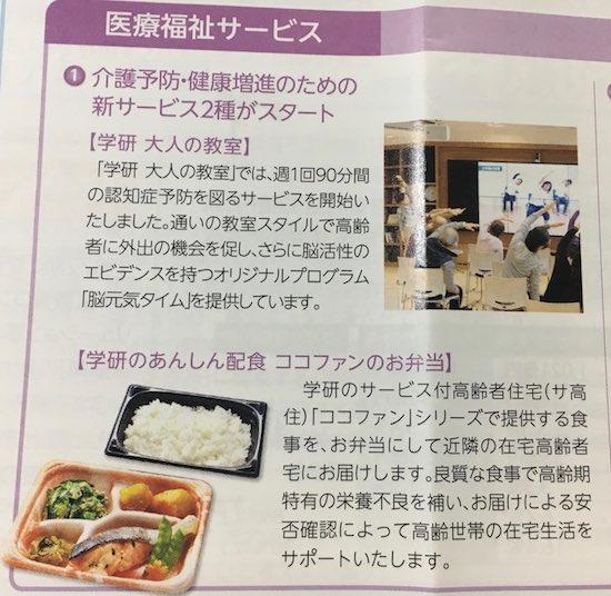 9470学研HD医療福祉事業