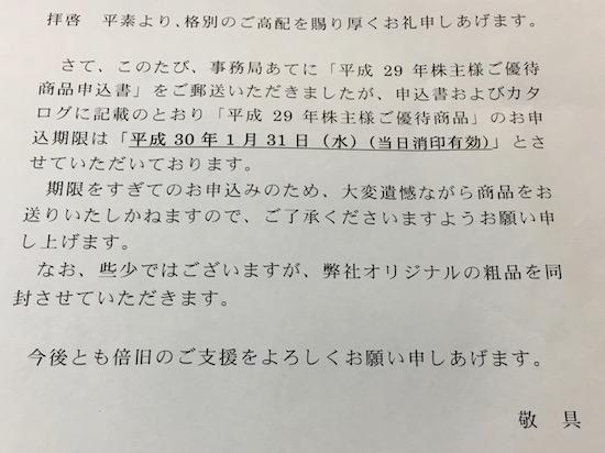 9470学研HDからのお手紙