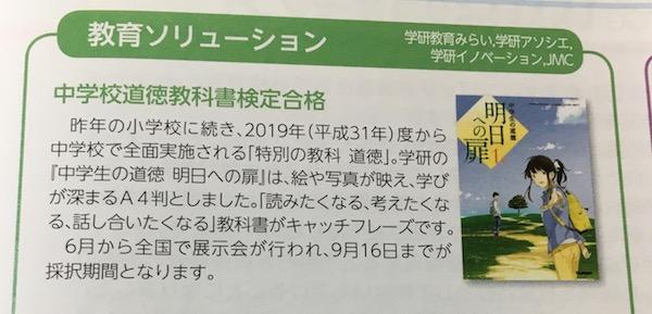 9470学研HD中学道徳検定教科書