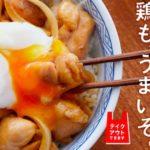 9861株主優待利用日記