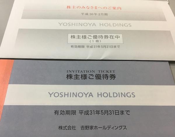 9861吉野家HD株主優待券