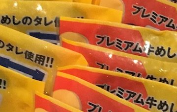 9887松屋スーパーセール