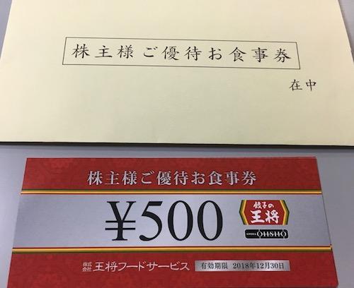 9936王将フードサービス2018年3月権利確定分株主優待券