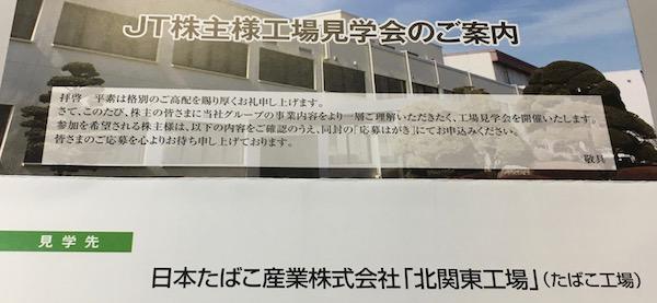 2914日本たばこ産業 大人の社会見学