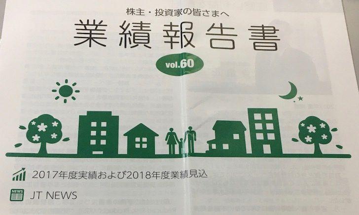 2914日本たばこ産業配当金受領日記