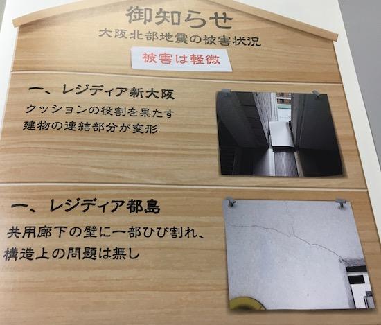 3269アドバンス・レジデンス投資法人 大阪北部地震について