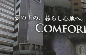 3282コンフォリア・レジデンシャル投資法人分配金受領日記