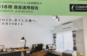 3282コンフォリア・レジデンス投資法人分配金受領日記