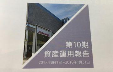 イオンリート投資法人分配金受領日記