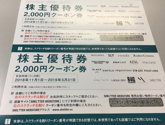 3548バロックジャパンリミテッド株主優待券