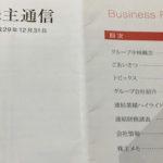 7814日本創発グループ配当金受領日記