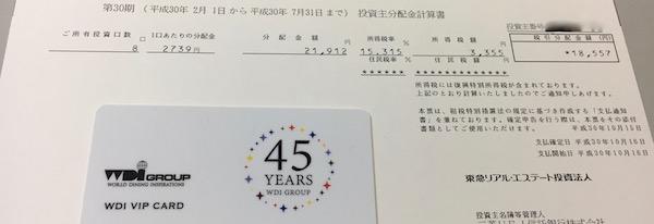 8957東急リアルエステート投資法人2018年7月期分配金