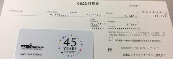 8967日本ロジスティクスファンド投資法人分配金