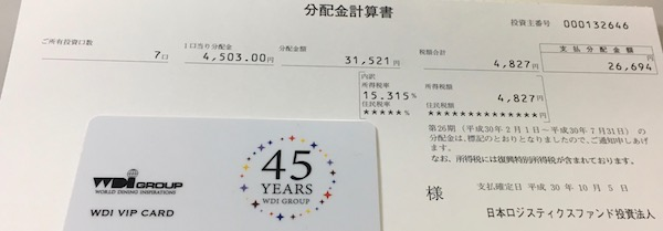 8967日本ロジスティクス投資法人2018年7月期分配金