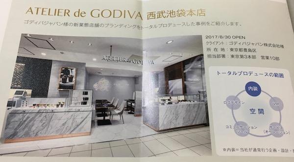 9622GODIVAのトータルプロデュース