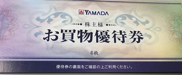 9831ヤマダ電機2018年3月権利確定分株主優待券