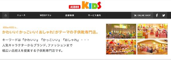 2686子ども向けのブランド