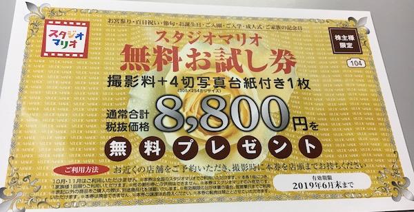 2719キタムラ2018年3月権利確定分株主優待券