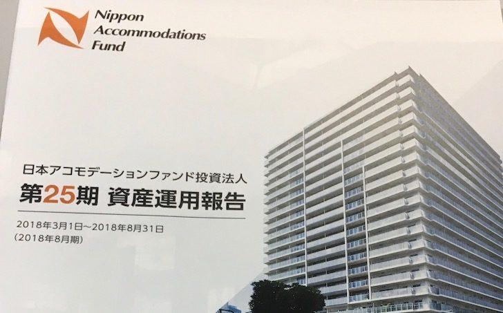 3226日本アコモデーションファンドアイキャッチ画像