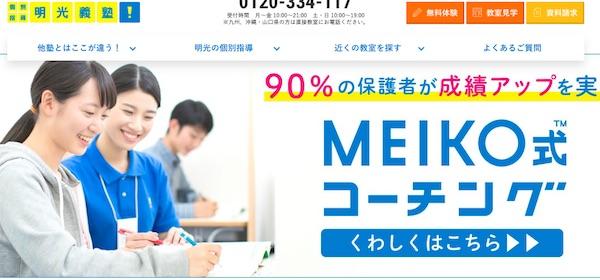 4668明光ネットワークジャパントップページ