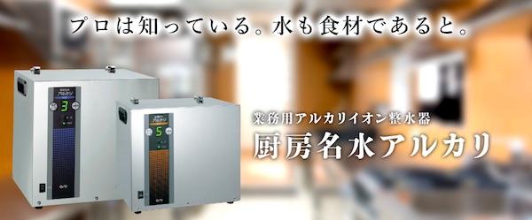 6757厨房名水アルカリの宣伝画像