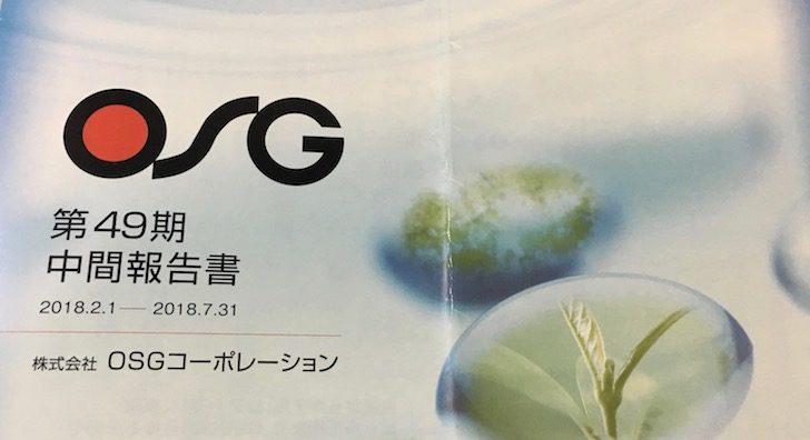 6757OSGコーポレーション配当金受領日記