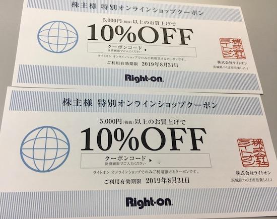 7445ライトオン株主様 特別オンラインショップクーポン