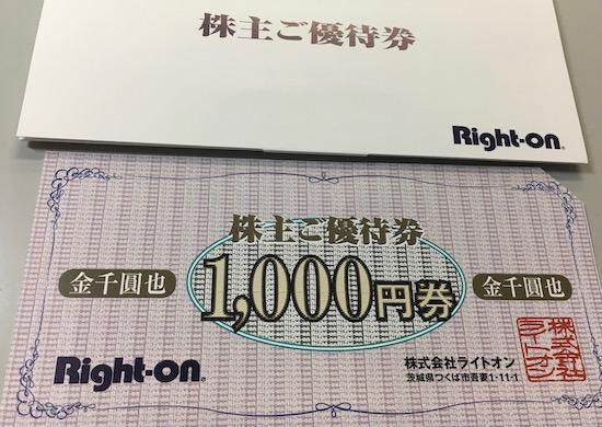 7445ライトオン2018年8月期株主優待券