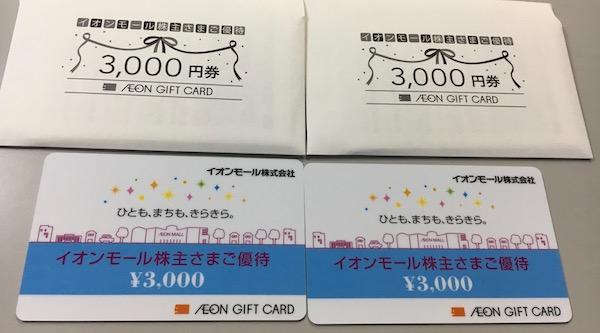 8905イオンモール株主優待券