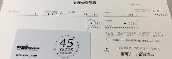 8968福岡リート投資法人2018年2月期分配金