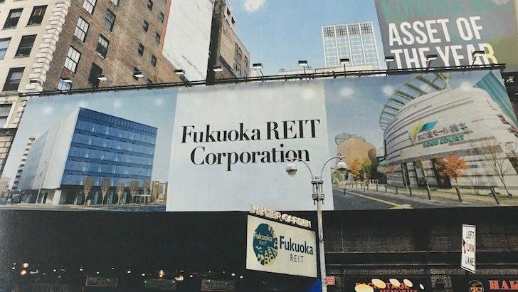 8968福岡リート投資法人分配金受領日記