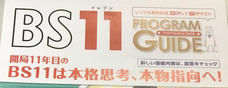 9414日本BS放送配当金受領日記